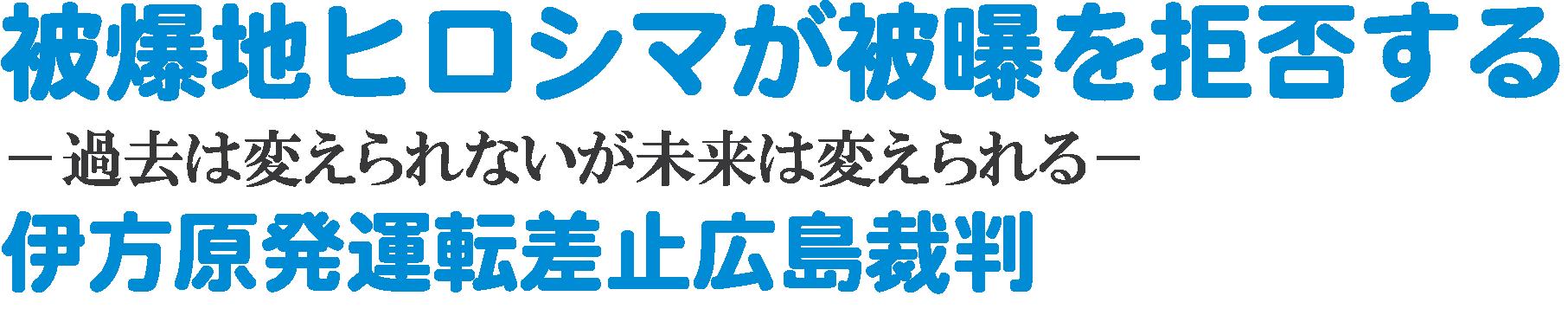 被爆地ヒロシマが被曝を拒否する伊方原発運転差止広島裁判