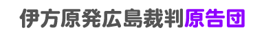 伊方原発広島裁判原告団