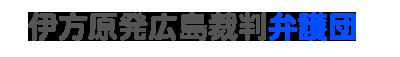 伊方原発広島裁判弁護団