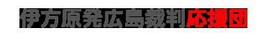 伊方原発広島裁判応援団