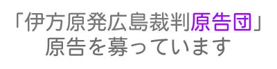 「伊方原発広島裁判原告団」原告を募っています