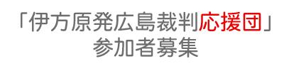 「伊方原発広島裁判応援団」参加者募集